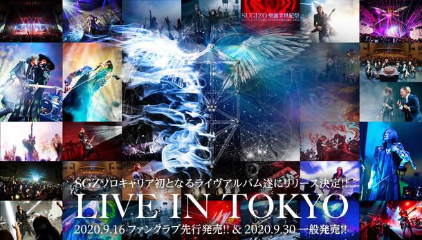 ライブアルバム『LIVE IN TOKYO』告知用アートワーク