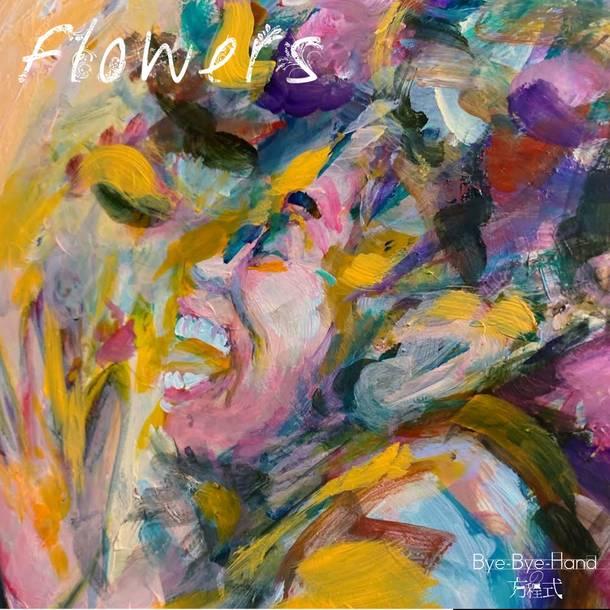 ミニアルバム『Flowers』