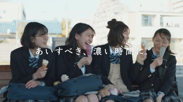 「絆をつなぐ。セブンティーンアイス」キャンペーン