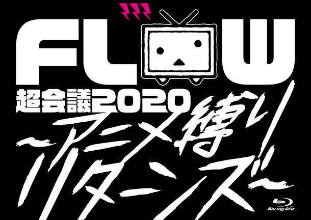Blu-ray『FLOW 超会議 2020 〜アニメ縛りリターンズ〜 at 幕張メッセイベントホール』【初回生産限定盤B】(Blu-ray+2CD)
