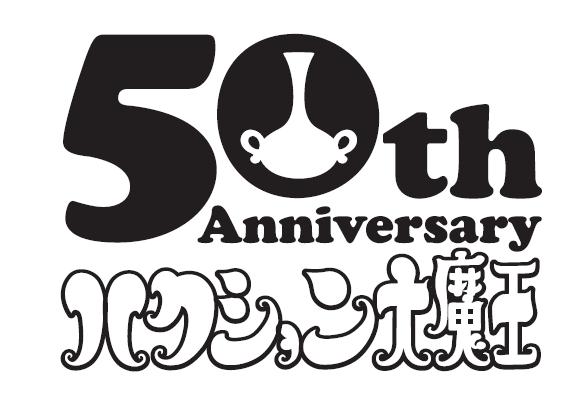 ©タツノコプロ・読売テレビ