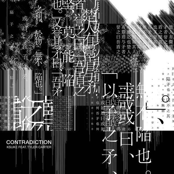 配信楽曲「Contradiction (feat. Tyler Carter)」
