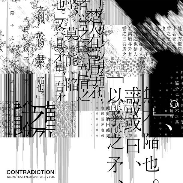 配信楽曲「Contradiction (feat. Tyler Carter) [TV Version]」