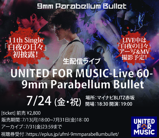 オンラインライブ『UNITED FOR MUSIC-Live 60-  9mm Parabellum Bullet』