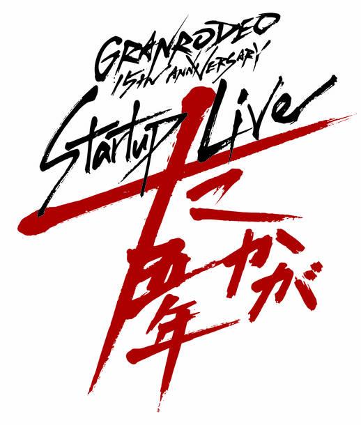 『GRANRODEO 15th ANNIVERSARY  Startup Live 〜たかが15年〜』