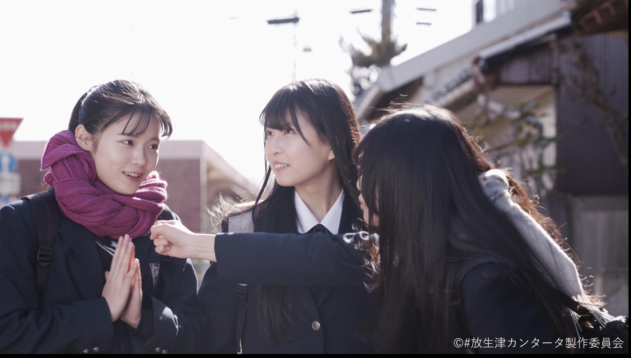 安藤千伽奈・三村妃乃・小越春花 ©️#放生津カンタータ製作委員会