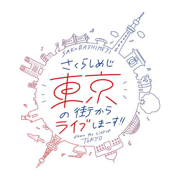 配信ライブ『さくらしめじ東京の街からライブしまーす‼︎』