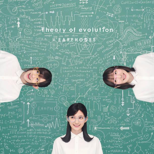 アルバム『Theory of evolution』【初回限定 進化の過程盤】(2CD)