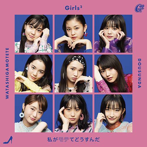 EP『私がモテてどうすんだ』【通常盤】(CD)
