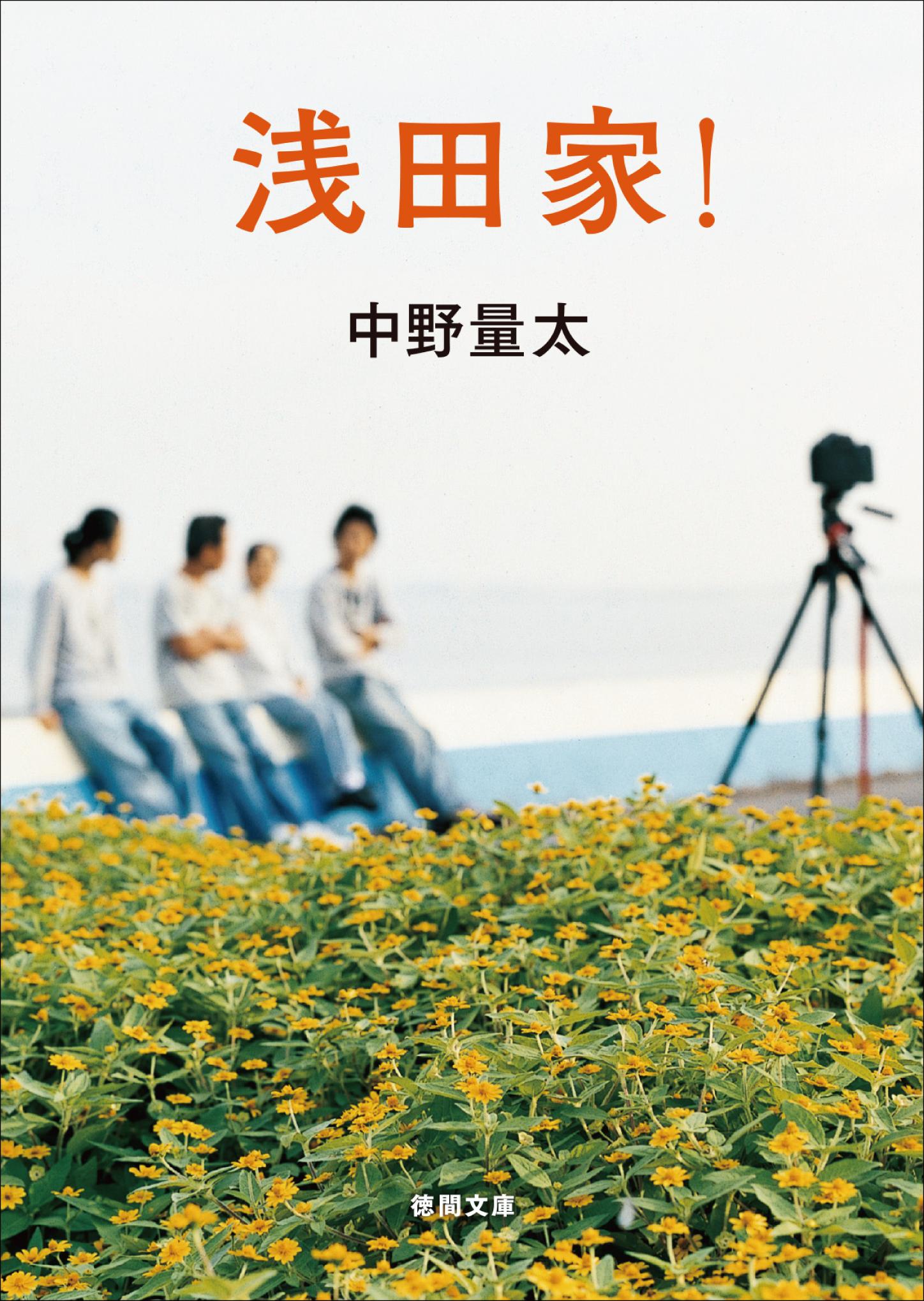 ⓒ2020「浅田家!」製作委員会
