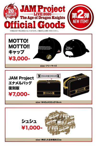『JAM Project LIVE 2020 20th Anniversary Tour The Age of Dragon Knights』ツアー第二弾 グッズ