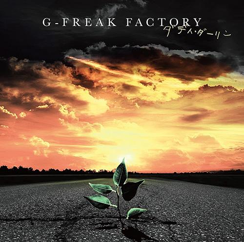 「ダディ・ダーリン」収録シングル「ダディ・ダーリン」/G-FREAK FACTORY