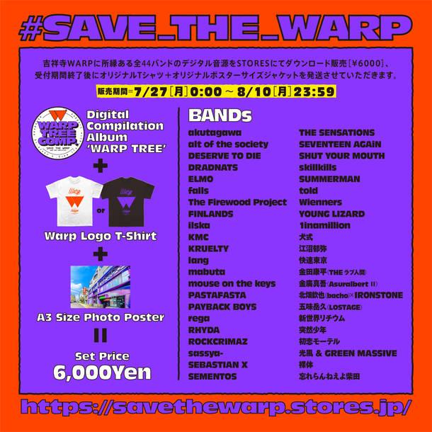 ドネーションデジタルコンピレーションアルバム『WARP TREE』(デジタルコンピレーションアルバム+Tシャツ+ポスターサイズジャケット)