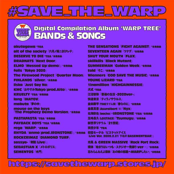 アルバム『WARP TREE』