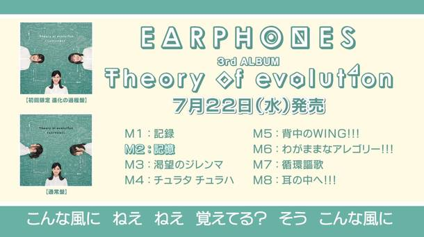 『Theory of evolution』全曲試聴Trailer