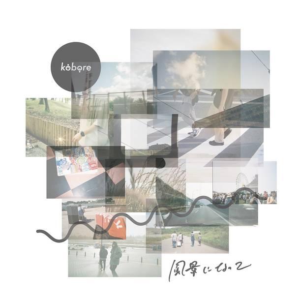 アルバム『風景になって』