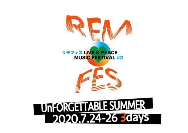 『リモフェス REMO FES』ロゴ