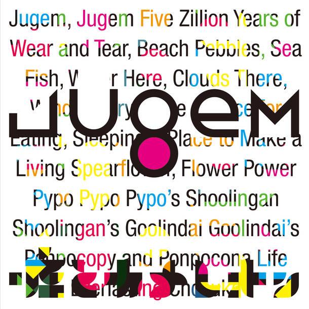 アルバム『JUGEM』【通常盤】(CD)