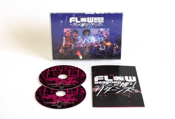 DVD『FLOW 超会議 2020 〜アニメ縛りリターンズ〜 at 幕張メッセイベントホール』【通常盤】
