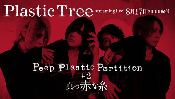『Peep Plastic Partition #2 真っ赤な糸』