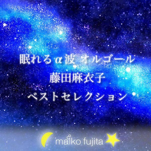 アルバム『眠れるα波オルゴール 藤田麻衣子ベストセレクション』