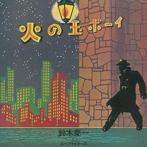 『火の玉ボーイ』('76)/鈴木慶一とムーンライダーズ