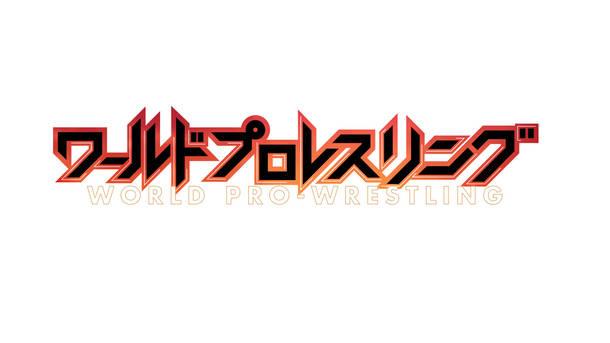 テレビ朝日系『ワールドプロレスリング』