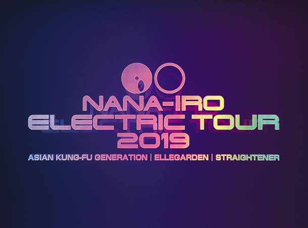 Blu-ray&DVD『NANA-IRO ELECTRIC TOUR 2019』