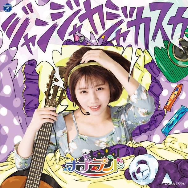 シングル「ジャンジャカジャカスカ」【Type-H:三好麗奈盤】