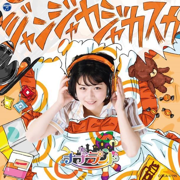 シングル「ジャンジャカジャカスカ」【Type-G:瀬戸みなみ盤】