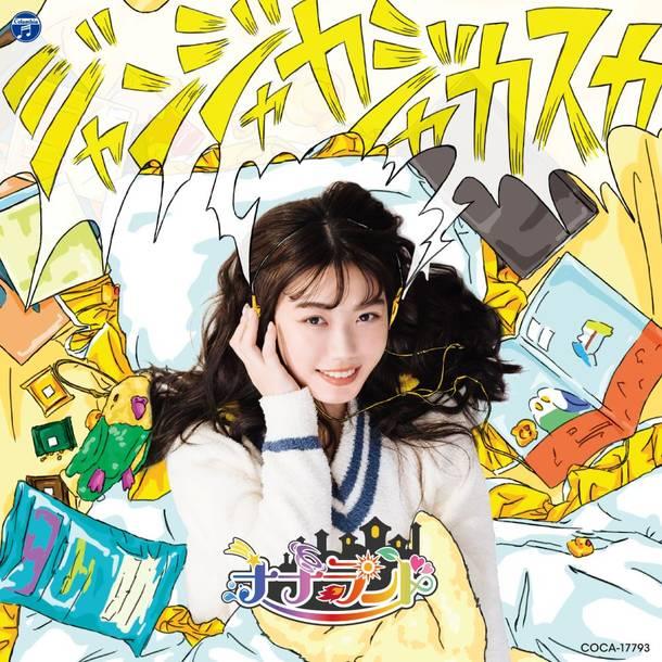 シングル「ジャンジャカジャカスカ」【Type-E:西嶋菜々子盤】