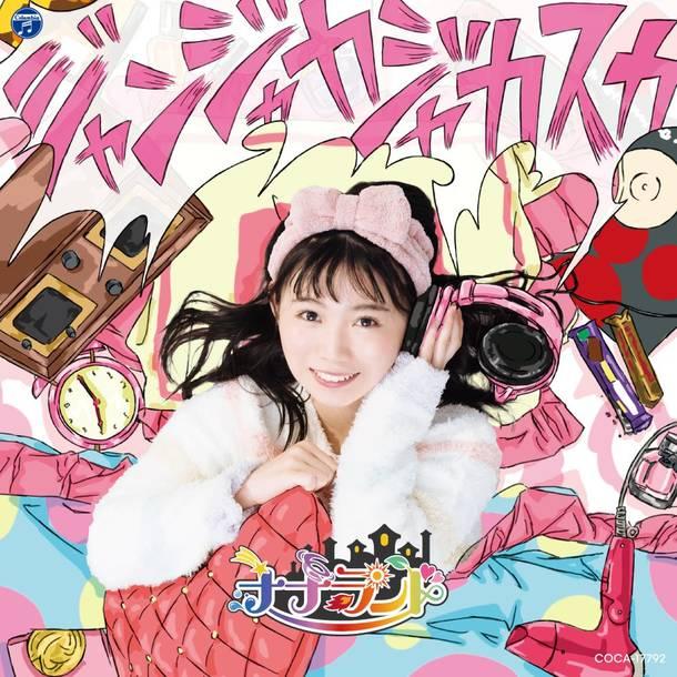 シングル「ジャンジャカジャカスカ」【Type-D:雪村花鈴盤】