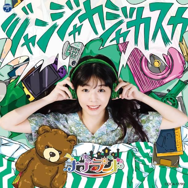 シングル「ジャンジャカジャカスカ」【Type-B:大場はるか盤】