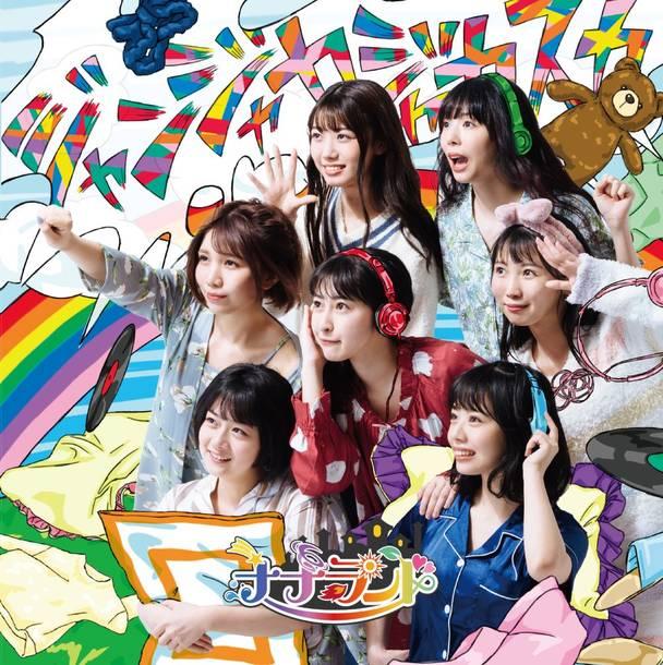 シングル「ジャンジャカジャカスカ」【Type-A:通常盤】