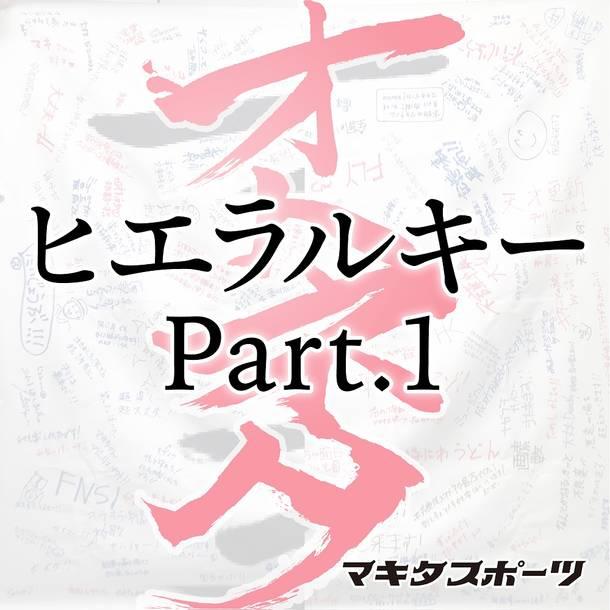 配信楽曲「ヒエラルキーPart.1」