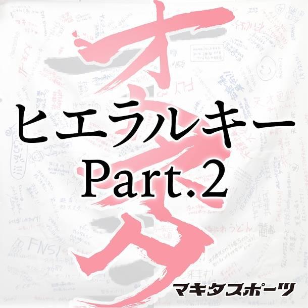 配信楽曲「ヒエラルキーPart.2」