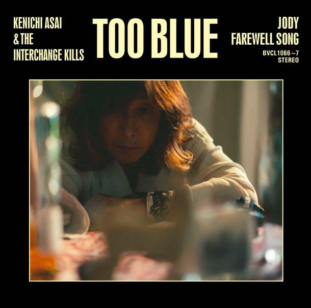 シングル「TOO BLUE」【初回生産限定盤】(CD+DVD)