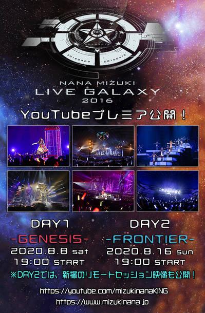 『NANA MIZUKI LIVE GALAXY』