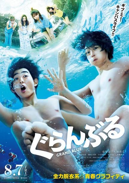 映画『ぐらんぶる』(C)井上堅二・吉岡公威/講談社 (C)2020映画「ぐらんぶる」製作委員会
