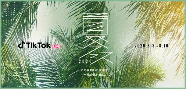 『TikTok夏フェス2020〜この夏聴いた音楽を、一生の思い出に。〜』