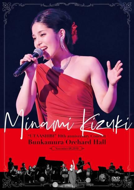 DVD『城 南海「ウタアシビ」10周年記念コンサート Bunkamuraオーチャードホール−2019.11.08−』【初回限定盤】(DVD+CD)