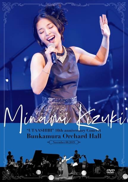 DVD『城 南海「ウタアシビ」10周年記念コンサート Bunkamuraオーチャードホール−2019.11.08−』【通常盤】(DVD)