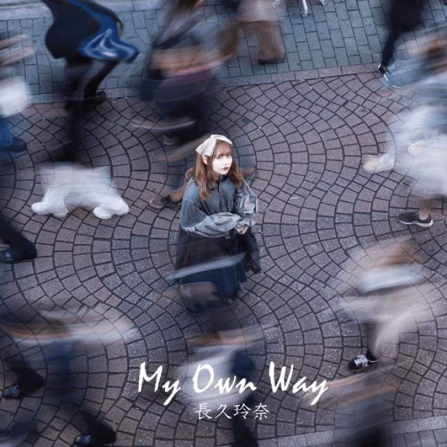 長久玲奈 「My Own Way」