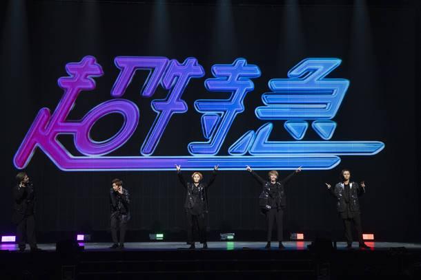 8月8日@『超特急 BULLET TRAIN 8th Anniversary Special 「超フェス 2020」』 photo by  米山三郎、笹森健一