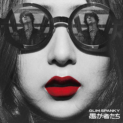 「愚か者たち」収録シングル「愚か者たち」/GLIM SPANKY