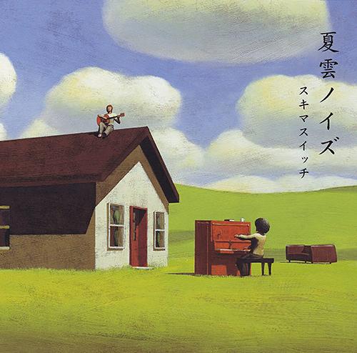 『夏雲ノイズ』('04)/スキマスイッチ