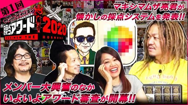 『第1回:腹ペコアワード2020』開幕!
