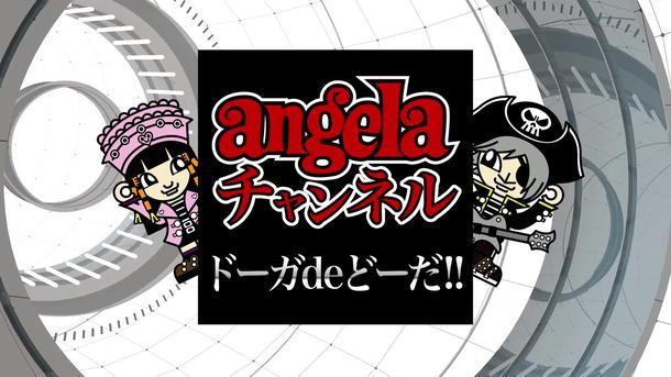 『angelaチャンネル ドーガdeどーだ!!』