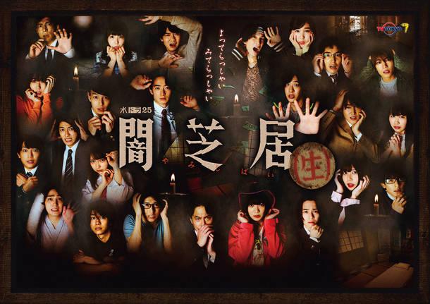 テレビ東京 水ドラ25『闇芝居(生)』(C)「闇芝居(生)」製作委員会