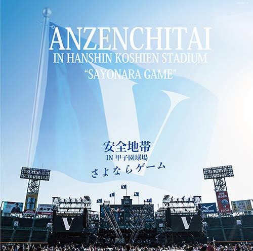 ライブアルバム『安全地帯 IN 甲子園球場 さよならゲーム』【LP盤】(3LP)